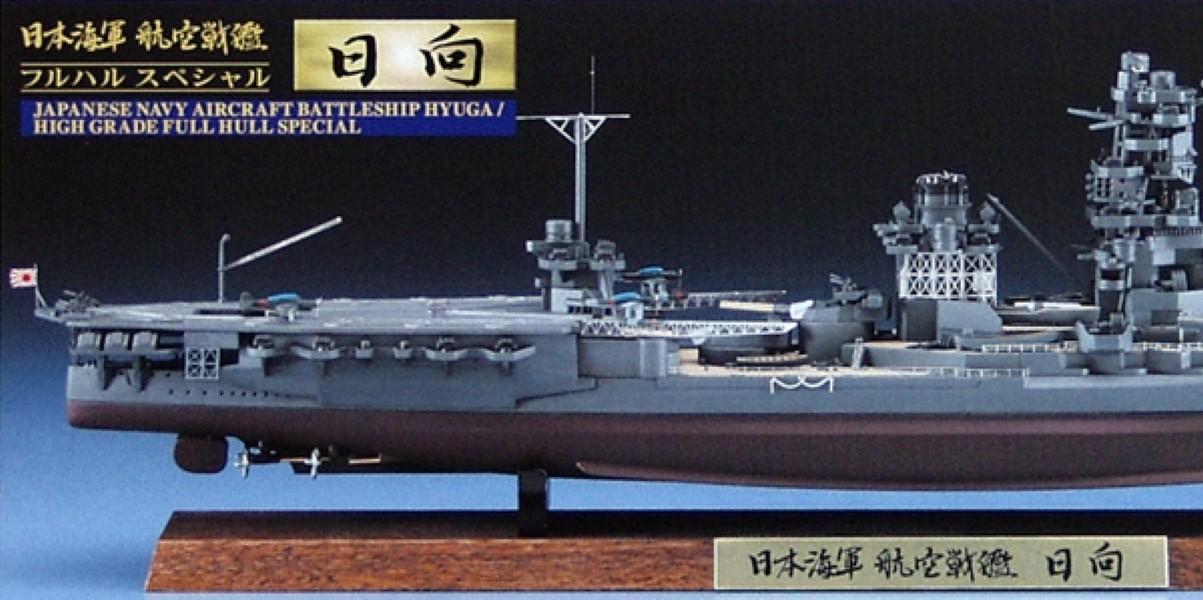 Byggmodell krigsfartyg - Hyuga full hull special - 1:700 - Hasegawa