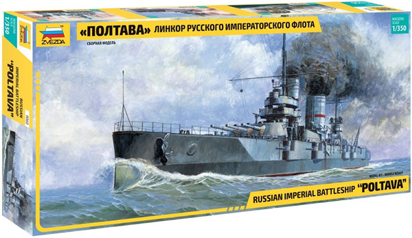 Byggmodell krigsfartyg - Russian Battleship 'Poltava' WWI - 1:350 - Zv